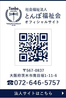 社会福祉会とんぼ福祉会法人サイト